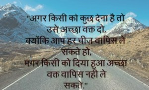anmol-vachan-in-hindi