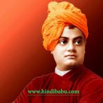 स्वामी विवेकानंद के बचपन की कहानी – Hindi Moral Stories