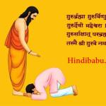 डर इन्सान को कमजोर बना देता है  – Guru Bhakti motivational story