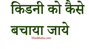 Kidney safe tips in hindi