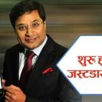 जस्ट डायल के मालिक के सफलता की कहानी –  Just Dial CEO Success Story In Hindi