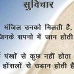 मन के हारे हार है , मन की जीते जीत  – Hindi Motivational story