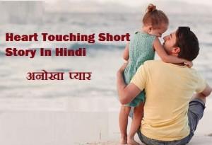 best hindi kahaniya