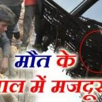 मजदूर को मौत की सजा – बेस्ट हिंदी कहानी