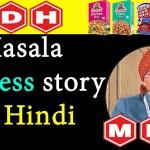 मसाला किंग के सफलता की कहानी