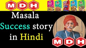 masala king story in hindi