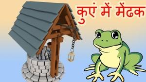 mendak ke kahani in hindi