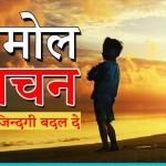 जीवन को बदल देने वाले अनमोल वचन | Life Changing Quotes In Hindi