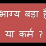 कर्म और भाग्य की कहानी | Inspirational Story In Hindi