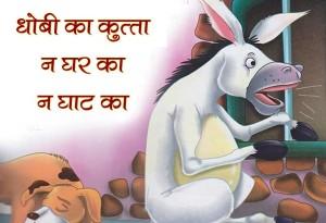 dhobi ka kutta na ghar ka na ghaat ka
