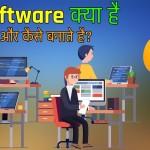 सॉफ्टवेयर क्या होते है  | About Softwares In Hindi